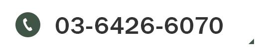 03-6426-6070
