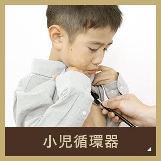 小児循環器