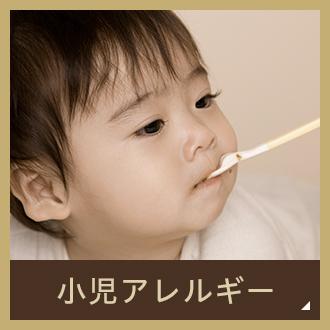 小児アレルギー