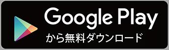 Google Playから無料ダウンロード